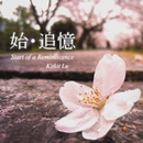 始・追憶 Start of a Reminiscence/Kitkit Lu