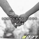 INNOCENT LOVE/#037