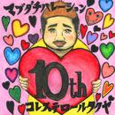 マブダチハレーション ~コレステロール10thAnniversaryメモリアルソング~/コレステロールタクヤ