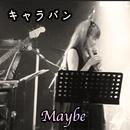 キャラバン/Maybe