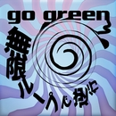 無限ループで逆行/go green