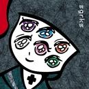 sgrks/病ンドル