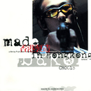 MADE IN HONGKONG ORIGINAL SOUNDTRACK/林華全