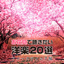 お花見で聴きたい洋楽20選~アコースティック編/magicbox