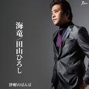海竜 / 津軽のばんば/田山ひろし