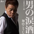 男の涙酒/加山こうじ