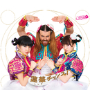 蓮華チャンス!/The Idol Formerly Known As LADYBABY