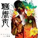 わるくない (feat. 龍道)/野武士