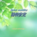 精神 安定 ~ Spirit stability/Music therapy