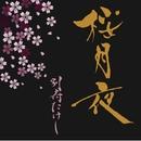 桜月夜/別府たけし