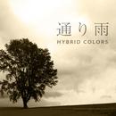 通り雨/HYBRID COLORS