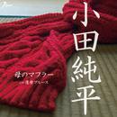 母のマフラー/小田純平