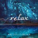 深い眠り ~リラクゼーション~ 自然音・心音・海/リラクゼーション・スパ