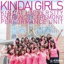 青春×青春/KINDAI GIRLS