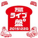 ライブ盤° ~20151220~/PAN