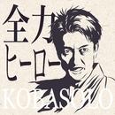 全力ヒーロー/Kobasolo