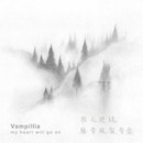 my heart will go on/Vampillia