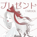 プレゼント/TAROCK