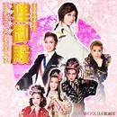 狸御殿 -HARU RANMAN- 狸吉郎勝舞編(LIVE版)/OSK日本歌劇団
