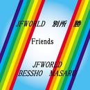 Friends/JFWORLD 別所 勝