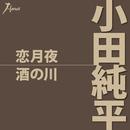 恋月夜 / 酒の川/小田純平