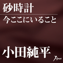 砂時計/今ここにいること/小田純平