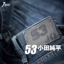 53/小田純平