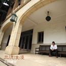 三流浪漫 / 男と女の子守唄/小田純平