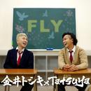 FLY/金井トシキ & Tatsuya