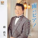 雨のピアノ/峰 政矢