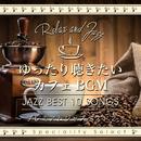 ゆったり聴きたいカフェBGM~プレミアムジャズベスト2/Cafe lounge Jazz