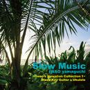"""Slow Music"" Iwao's Hawaiian Collection1/Iwao Yamaguchi"
