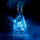 化学反応 #kgdr (feat. Zeebra & DJ OASIS)/Kダブシャイン