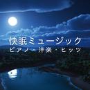 快眠ミュージック ~ピアノ・洋楽・ヒッツ~/Pjanoo