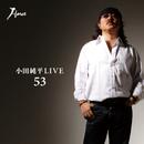 小田純平LIVE 「53」 Disc1/小田純平