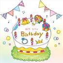 Birthday/桃乃 カナコ