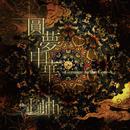 円夢中華 -Genuine to the Core-/Lilith