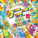 サニー 【B盤】/二代目KONAMON