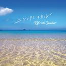 ニシノウミヒカル(インストゥルメンタル)/RIO & Shimabeat