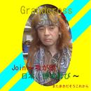 Join ~我が国、日本、熊本再び歩き出そう~/Grandcross