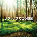リラックスできる音楽/magicbox