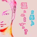 温めますか? (feat. shinichi)/店長Jr.