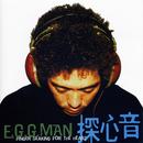 探心音/E.G.G.MAN