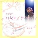 trick/会いたい/飯田 舞