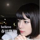 Believe/春田瑠里