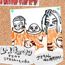 レスキューマン (feat. STEAL-I & pika)/ゴマちゃん a.k.a 海豹MC