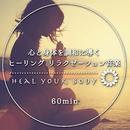 Heal Your Body~心と身体を調和に導くヒーリング・リラクゼーション音楽 60min/Cafe lounge resort、Docu Guys & Cafe lounge