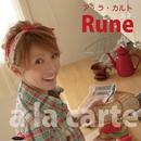 ア・ラ・カルト/Rune