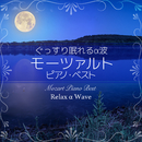 ぐっすり眠れるα波 ~ モーツァルト ピアノ・ベスト/Relax α Wave