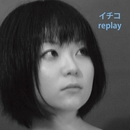 replay/イチコ